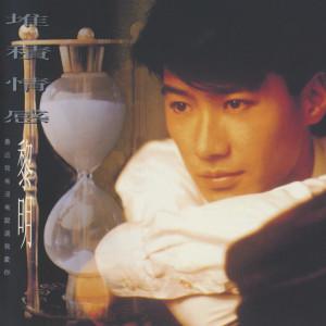 Dui Ji Qing Gan 1992 黎明