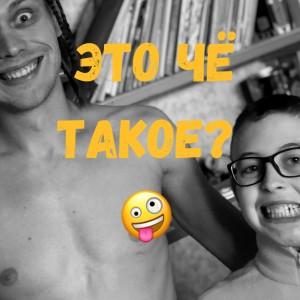 Album ЭТО ЧЁ ТАКОЕ? from ЛОЛИТА КОКС