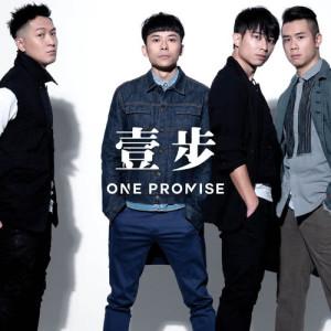 ONE PROMISE的專輯壹步