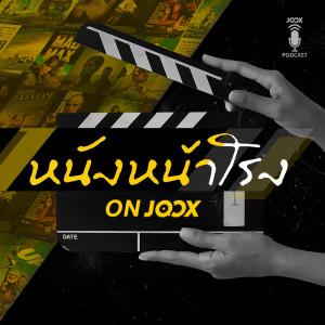 อัลบัม จุดเริ่มต้น หนังหน้าโรง ON JOOX [EP.0] ศิลปิน หนังหน้าโรง ON JOOX
