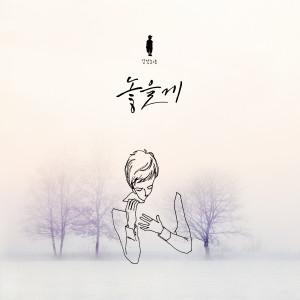 Album 放手 from 감성소년