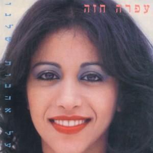 Album Al Ahavot Shelanu from Ofra Haza