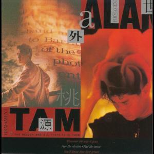 Shi Wai Tao Yuan 1990 Alan Tam (谭咏麟)