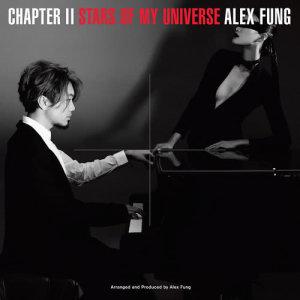 馮翰銘的專輯Chapter II - Stars Of My Universe