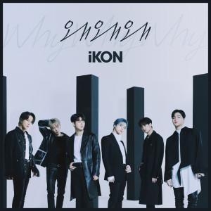 왜왜왜 (Why Why Why) dari iKON