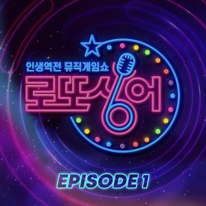 羅尹權的專輯Lotto singer Episode 1