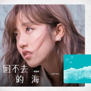 蔡佩轩的專輯回不去的海