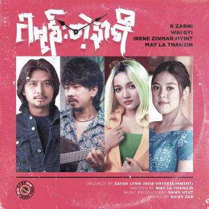 Album ငါမုန်းတဲ့နာရီ from May La Than Zin