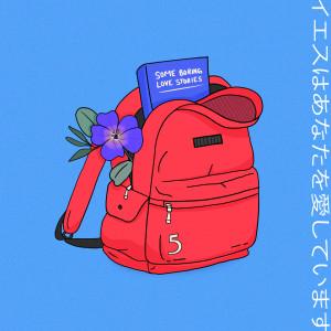 Powfu的專輯some boring love stories pt 5