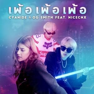 อัลบัม เพ้อ เพ้อ เพ้อ (Feat. NICECNX) ศิลปิน Cyanide