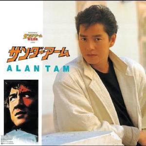 譚詠麟的專輯復黑王- THUNDER ARM