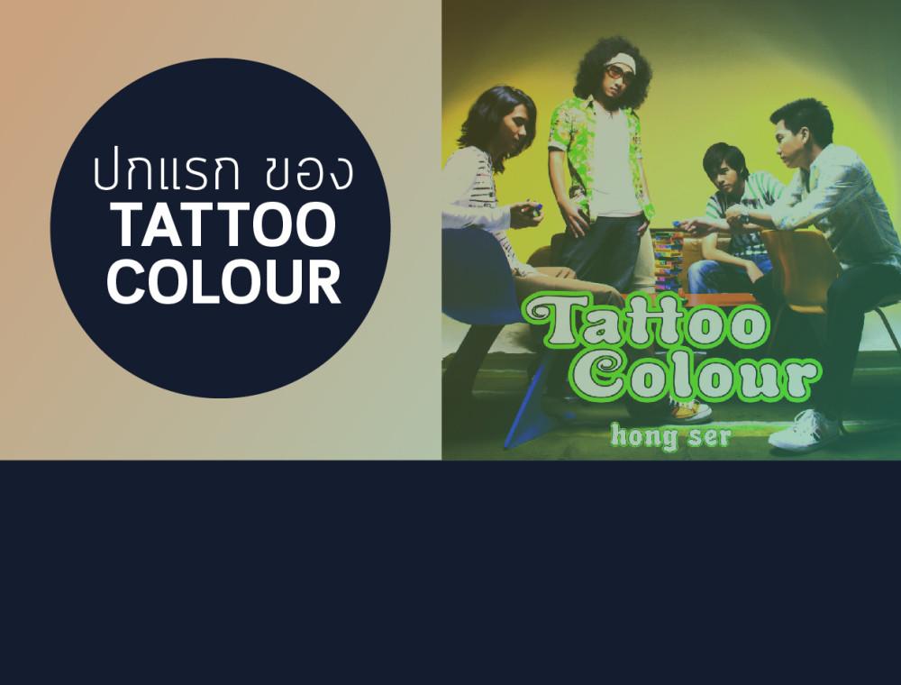 มาไกลมาก! ปกแรกของวง Pop ระดับประเทศ Tattoo Colour กับเรื่องราวที่ยังไม่ได้เล่า!