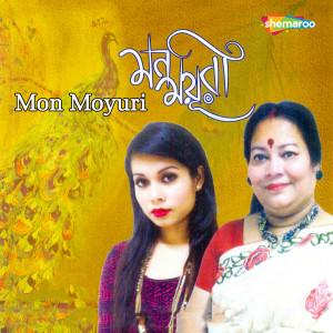 Mon Moyuri