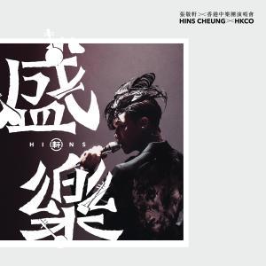 張敬軒的專輯張敬軒X香港中樂團《盛樂》演唱會