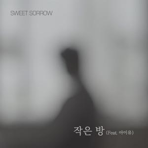 Sweet Sorrow的專輯스윗소로우 스페셜 싱글