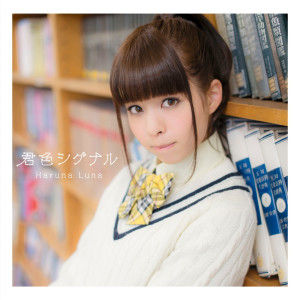Luna Haruna的專輯Kimiiro Signal