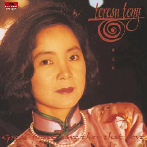 BTB Nan Wang De Teresa Teng 2010 Teresa Teng (邓丽君)