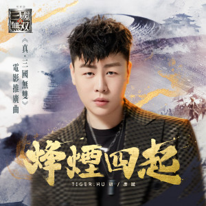 胡彥斌的專輯烽煙四起(《真·三國無雙》電影推廣曲)