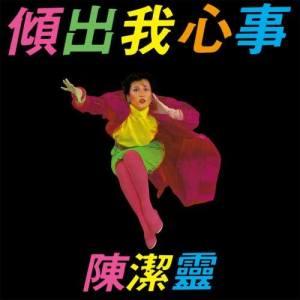 陳潔靈的專輯傾出我心事 (華星40系列)