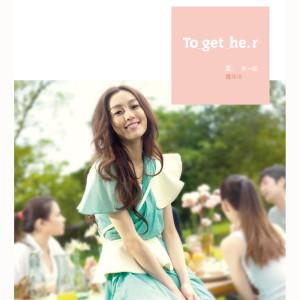 愛,在一起 TOGETHER 2012 范瑋琪