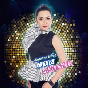 黄晓凤的專輯48小時搖擺