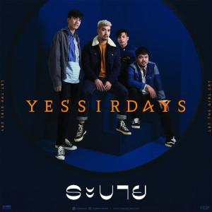 อัลบัม ระบาย - Single ศิลปิน Yes'sir Days