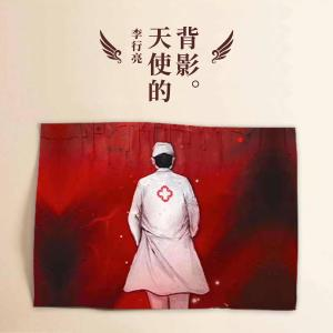 李行亮的專輯天使的背影