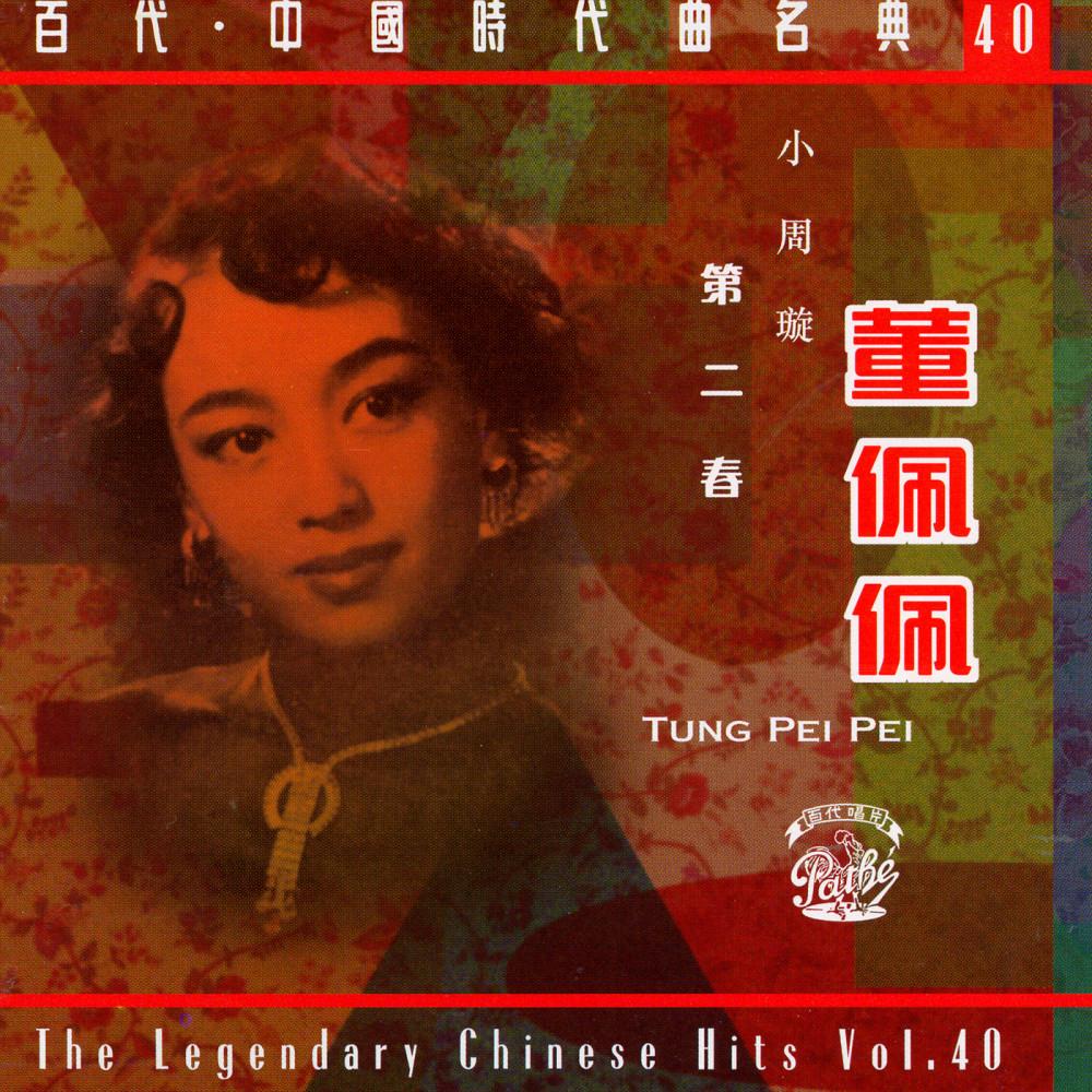 Mai Hua Nu 1994 董佩佩