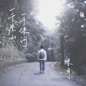 陳卓的專輯一千座山一千條河