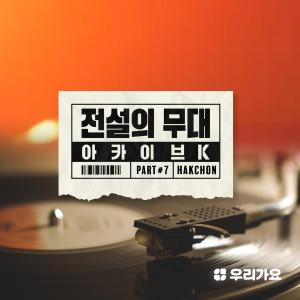 韓國羣星的專輯SBS Archive K - Hakchon