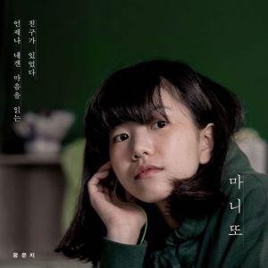 อัลบัม 언제나 내겐 마음을 읽는 친구가 있었다 ศิลปิน Jeong Eun Ji