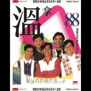 溫拿樂隊的專輯寶麗金88極品音色系列-温拿