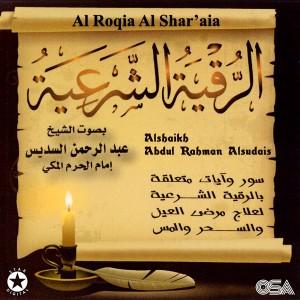 Al Roqia Al Sharaia dari Alshaikh Abdul Rahman Alsudais