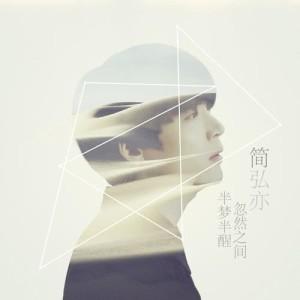 簡弘亦的專輯半夢半醒忽然之間
