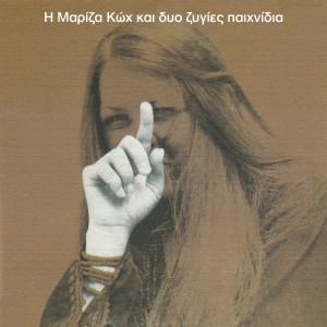 Album Ke Dio Zigies Pehnidia from Mariza Koh