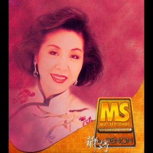 Album Denon Mastersonic Tsin Ting from 静婷