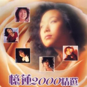 林憶蓮的專輯Sandy Lam 2000 Collection