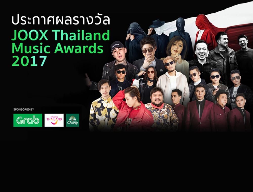 เช็คผลการประกาศผลรางวัล JOOX Thailand Music Award 2017