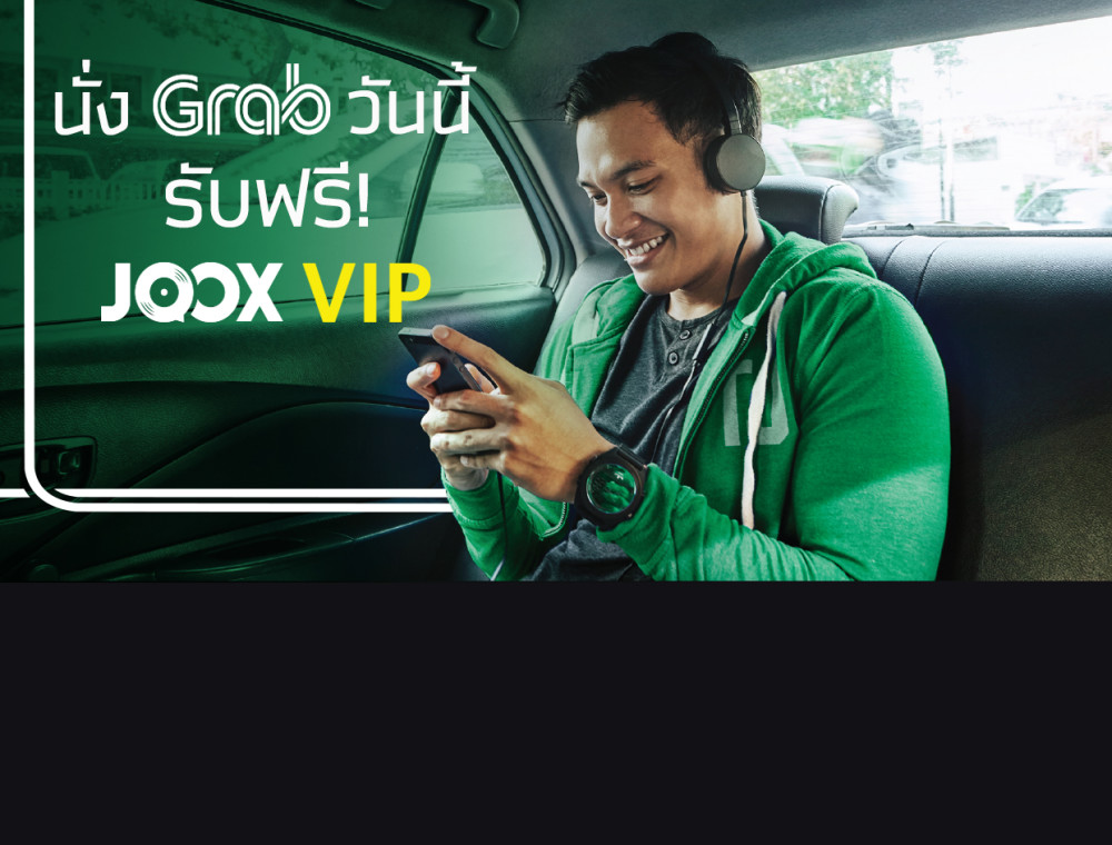 "JOOX & GRAB เปิดประสบการณ์การเดินทางแบบ "" VIP"""