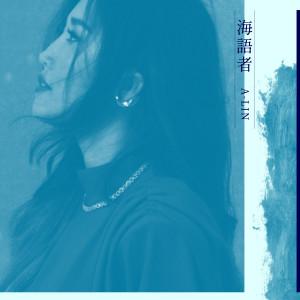 A-Lin的專輯海語者(手機遊戲「天諭」主題曲)