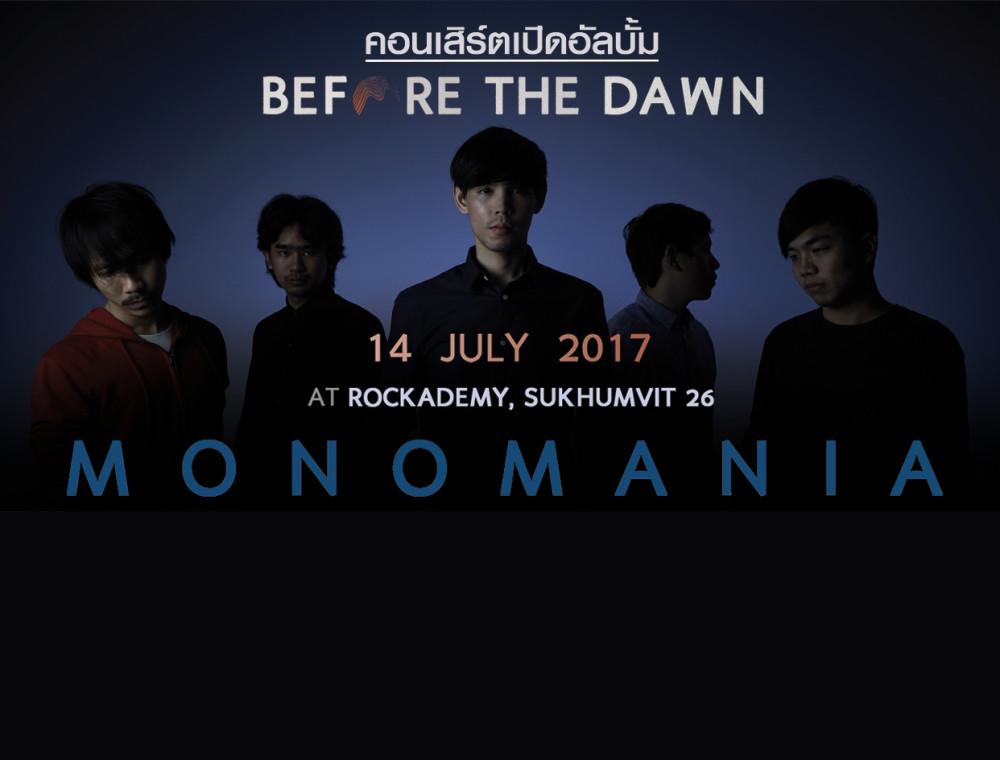 """ไปมันส์กันในคอนเสิร์ตเปิดอัลบั้ม""""Before The Dawn"""" ของ MONOMANIA"""