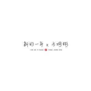 方泂鑌的專輯新的一年