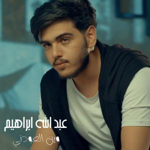 Album Wen El3awdni from Abdullah Ibrahim