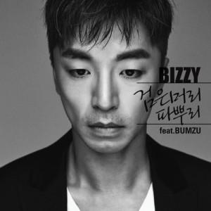 Bizzy的專輯All I need (feat.BUMZU)