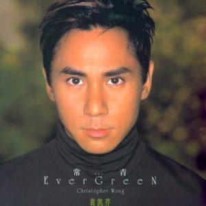 黃凱芹的專輯Evergreen