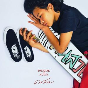 อัลบัม คนสวย (Instrumental) ศิลปิน Pae Arak