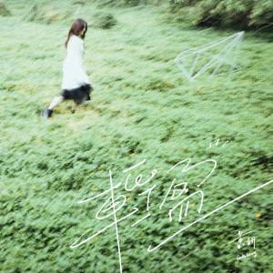黃妍的專輯輕盈