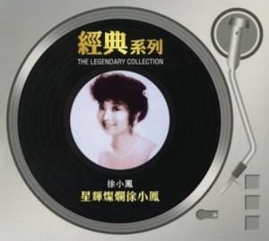 徐小鳳的專輯經典系列 - 星輝燦爛徐小鳳