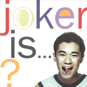 อัลบัม Joker Is ? ศิลปิน โจ๊กเกอร์ นพชัย มัททวีวงศ์