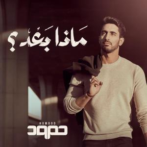 Matha Ba'd? dari Humood AlKhudher
